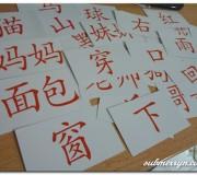 Bao Bei word cards