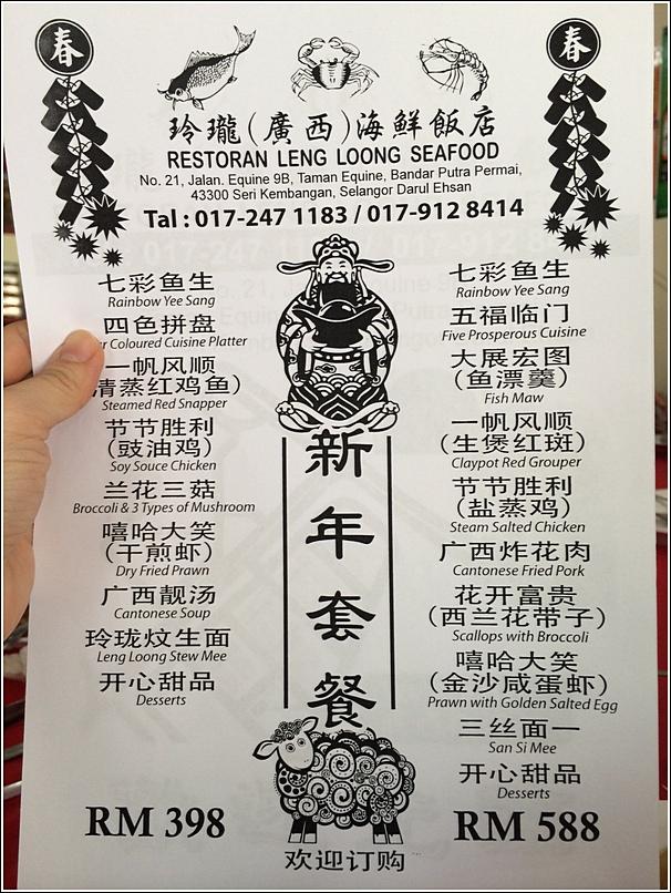 Leng Loong CNY menu