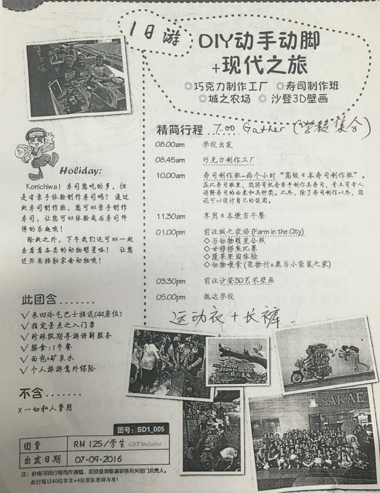 school-trip-itinerary